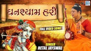Ghanshyam Hari Janmashtami Special | ઘનશ્યામ હરી | Hetal Jayswal | New Gujarati Song 2019