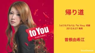 『帰り道』曽根由希江 作詞・作曲:曽根由希江/編曲:藤井理央 1stフル...