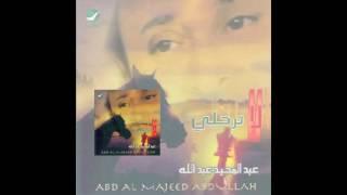 Abdul Majeed Abdullah … Estakthartak | عبدالمجيد عبدالله … استكثرك