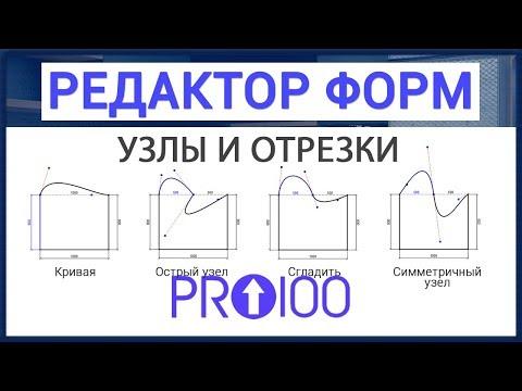 Редактор форм. Узлы и отрезки (PRO100 5)