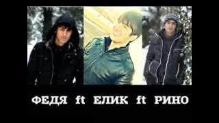 Fedya ft Elik ft Rino