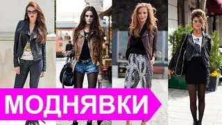 С чем носить кожаную куртку(Кожаная куртка женская будет всегда актуальна, никогда не выйдет из моды и ей не изменят поклонницы стильно..., 2014-04-29T15:44:57.000Z)