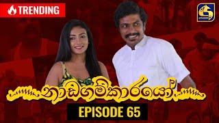 Nadagamkarayo Episode 65   ''නාඩගම්කාරයෝ''    20th April 2021