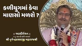 Kaliyug Ma Keva Manso Malshe | H.H.Lalji Maharajshree - Vadtal