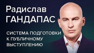 Радислав Гандапас Камасутра для оратора Система подготовки к публичному выступлению