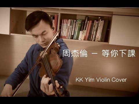 周杰倫 Jay Chou【等你下課 Waiting For You】[小提琴] KK Yim Violin Cover