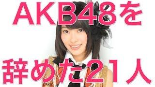AKB48を辞めた21人【2011〜2012】 AKB48 2011年2012年に卒業・辞退・移...