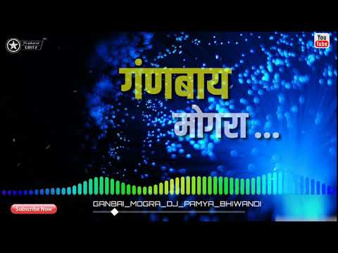 Ganbay mogra song dj pamya | गंणबाय मोगरा song new agri koli | haldi special video Marathi