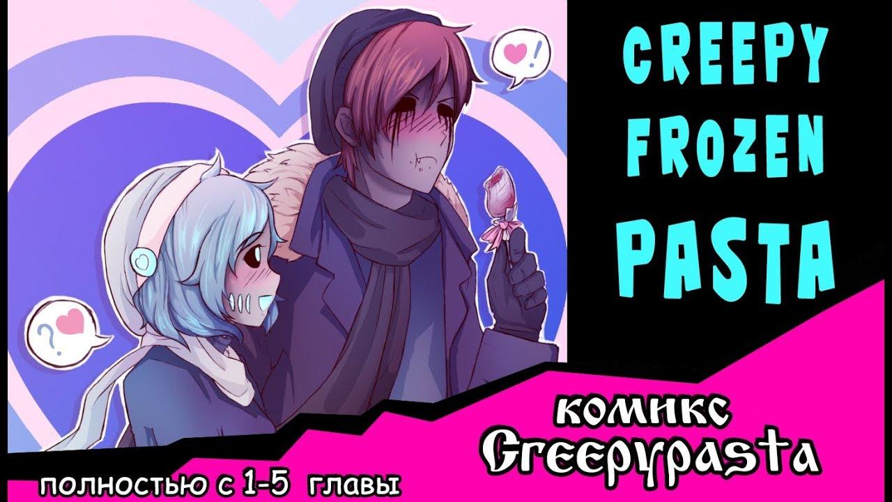 Creepy Frozen Pasta (комикс Creepypasta) Полностью с 1-5 главы