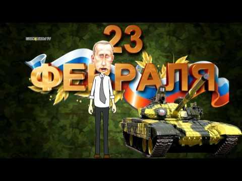 Поздравление с 23 февраля от Путина - Смешные видео приколы