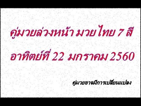 วิจารณ์มวยไทย 7 สี อาทิตย์ที่ 22 มกราคม 2560 (คู่มวยล่วงหน้า)