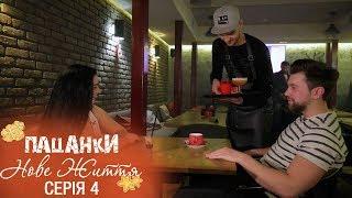 Пацанки. Новая жизнь. Серия 4 - 14.11.2017