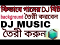 how to android dj song mixing cross caustic dj bangla (part2)