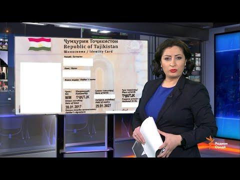 Ахбори Тоҷикистон ва ҷаҳон (14.02.2020)اخبار تاجیکستان .(HD)