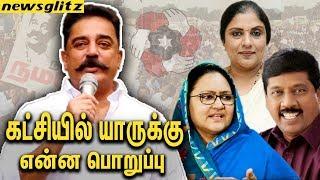 Kamal hoisted FLAG & announced Party Members Position | MAIAM