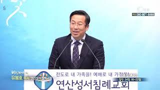 연산성서침례교회 유봉호 목사 - 재기(再起)