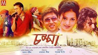 Champa Vol 1 | Manas Robin | New Assamese Movie | Assamese Movie 2019 | Assam New HD Movie 2019
