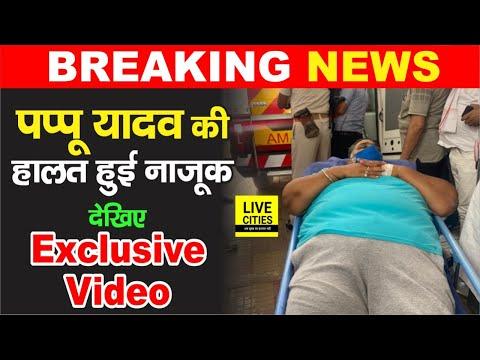 Pappu Yadav की तबीयत बहुत बिगड़ गई, Darbhanga के Paras Hospital में कराया गया एडमिट | Bihar News