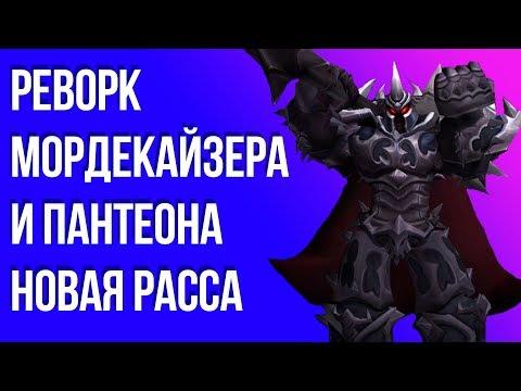 РЕВОРК МОРДЕКАЙЗЕРА, новая РАСА в League of legends
