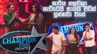 සාරිය ගලවලා හැට්ටෙයි සායයි පිටින් ඉන්නවා වගේ | Champion Stars Unlimited Thumbnail