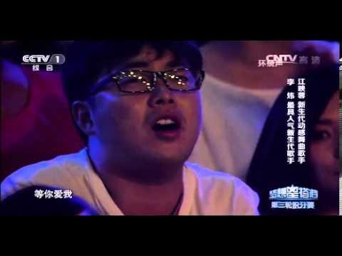 梦想星搭档第五期歌_[梦想星搭档]第5期 歌曲《等你爱我》 演唱:李炜、江映蓉 20131122 ...