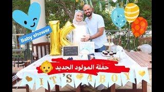 حفلة البيبي الجديد ( خالد )👶