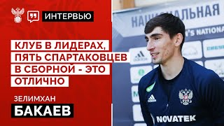 Зелимхан Бакаев Клуб в лидерах пять спартаковцев в сборной это отлично