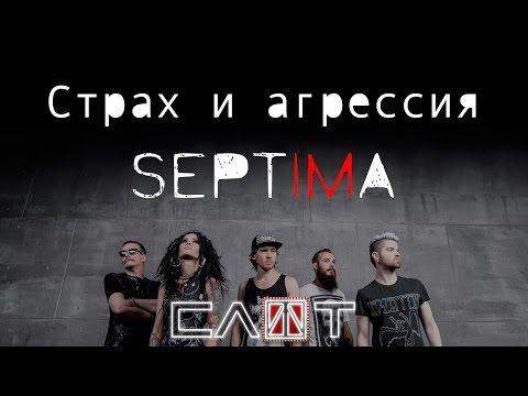 СЛОТ - SEPTIMA-FILM (Часть II - «Страх и агрессия») - ALL STAR TV 2016