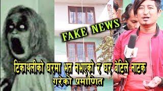 FAKE NEWS टिकाथलीको भुत घरमा नाटक गरेको रहेछ घरबेटीले  || Fake Ghost House In Kathmandu
