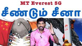 5G Everest – சீனாவின் பலே திட்டம் | சிக்கலில் நேப்பாள் | Tamil Pokkisham | Vicky | TP