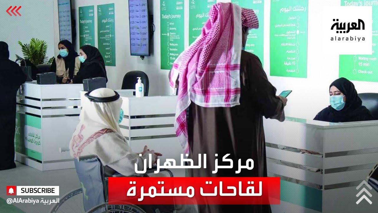 نشرة الرابعة | تمديد ساعات العمل في مركز الظهران للقاحات لـ24 ساعة  - 16:58-2021 / 4 / 6