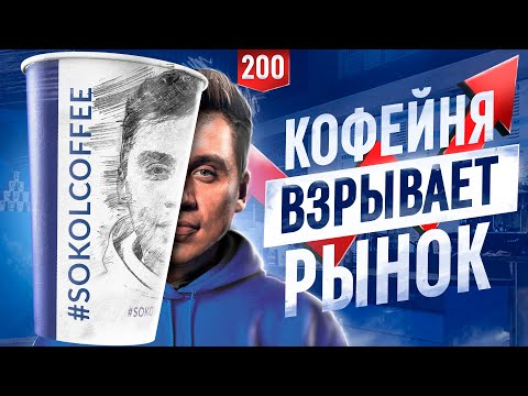 Идеальный бизнес для старта. Открыли 50 точек за полгода. В гостях у Sokol COFFEE.