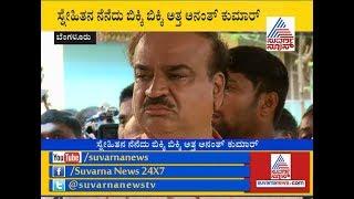 Ananth Kumar Weeping Hysterically Over The Death Of  Vijay Kumar