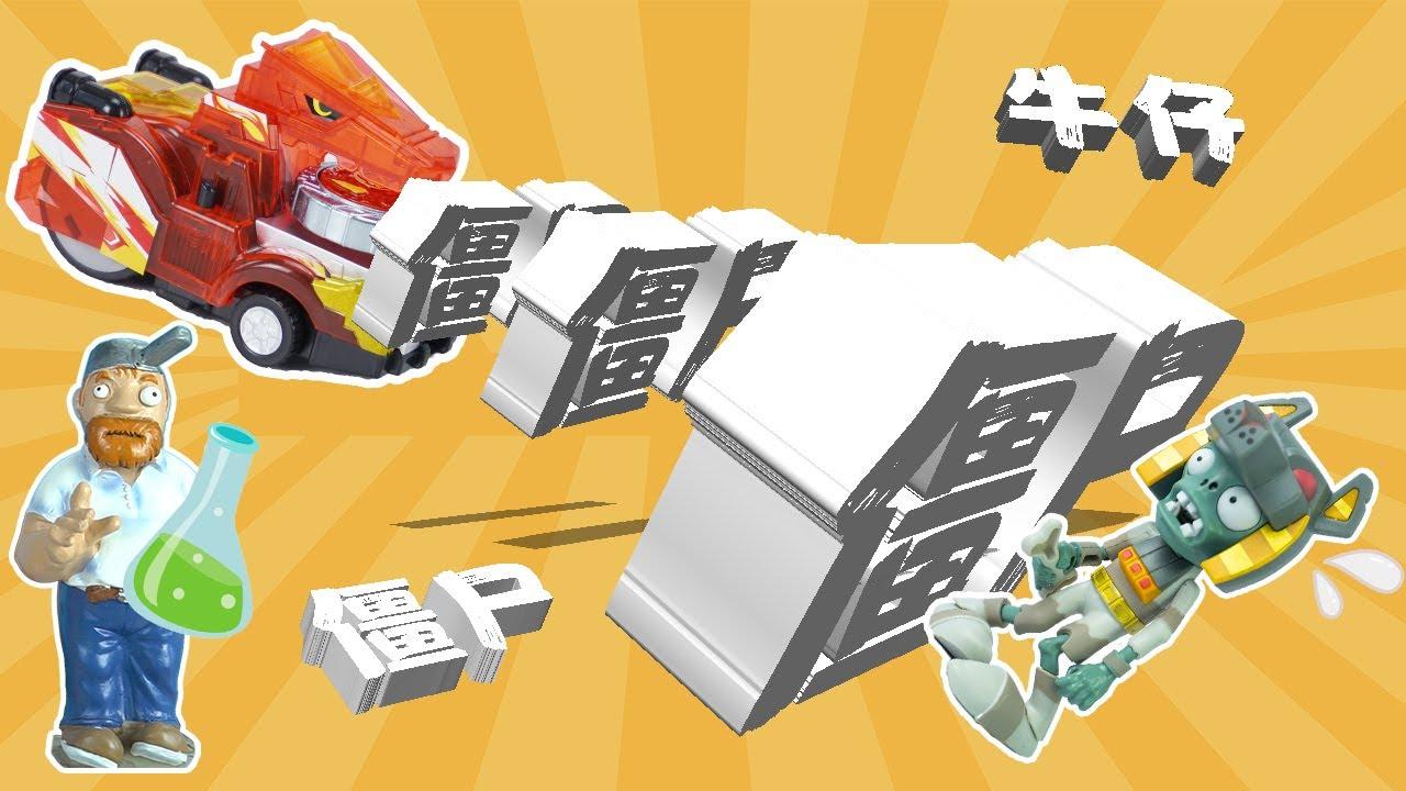 僵尸博士的大磁铁吸走所有陀螺,霸王龙陀螺战车用了汉字药水