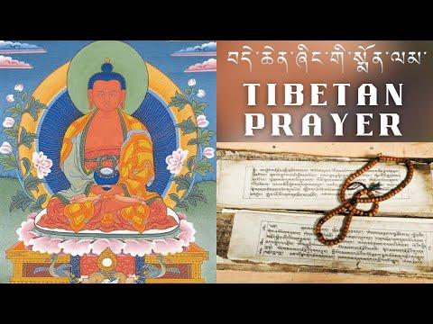 Tibetan prayer བདེ་སྨོན་