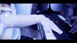 H ZETTRIO/炎のコンテクスト[MUSIC VIDEO]