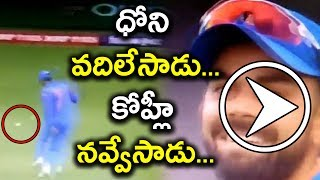 Virat Kohli Burst Out Laughing at Dhoni Catch :Watch Video | Oneindia Telugu
