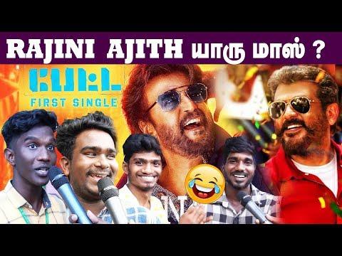 #Vijay & #Ajith Fans Reaction on #Petta #MaranaMass Song | #VijayFans #AjithFans | #Rajini #Anirudh