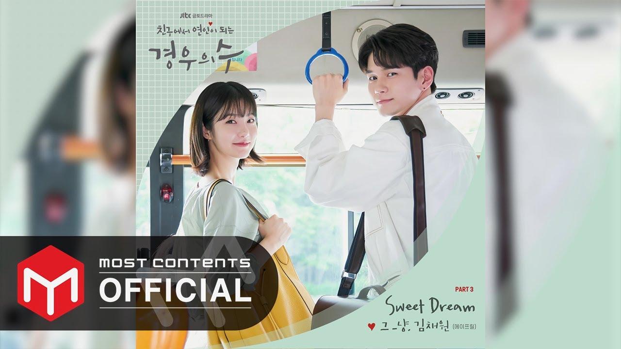 [OFFICIAL AUDIO] 그_냥, 김채원(에이프릴) - Sweet Dream :: 경우의 수 OST Part.3