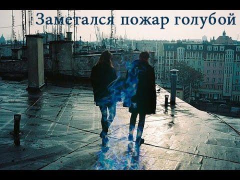 заметался пожар голубой есенин слушать