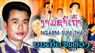 LAO NGARM-SUM-THAO - งามซ้ำเฒ่า : BOONGURD NUHUANG - บุญเกิด หนูฮวง