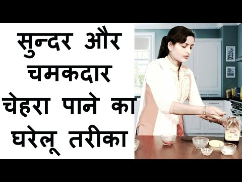 Beauty tips in hindi for face  glow homemade home fairness ayurvedic