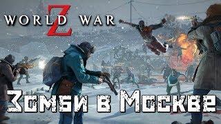 """Зомби в Москве! - в игре """"World War Z"""" (Война миров Z) 2019 Геймплей игры"""