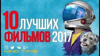 10 ЛУЧШИХ ФИЛЬМОВ 2017 года