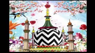 Maslak e Ala Hazrat aur Syed Sibtain Haider