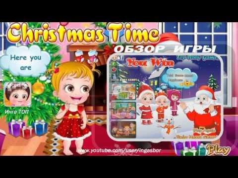 Малышка Хейзел, Новогодние праздники, игра для детей