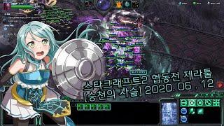 [야마루 요사키] 스타크래프트2 협동전 제라툴 (18) / StarCraft II : Co op Zeratu…