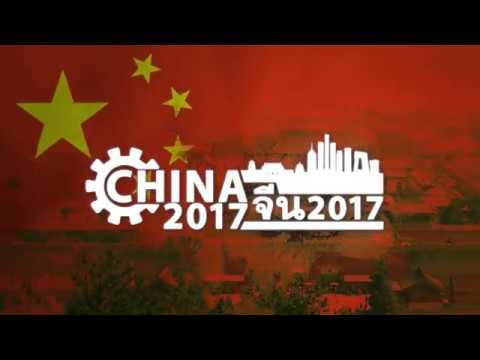 โลก 360 องศา ตอน จีน 2017