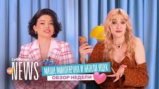 Маша Миногарова и Натали Ящук про женщин на Луне, бэби-бум в России и Киркорова | Суббота! News