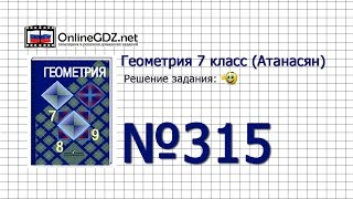 Задание № 315 — Геометрия 7 класс (Атанасян)